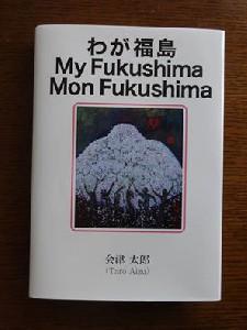 boek Taro Aizu met mijn Takizakura werk Celebrating fukushima